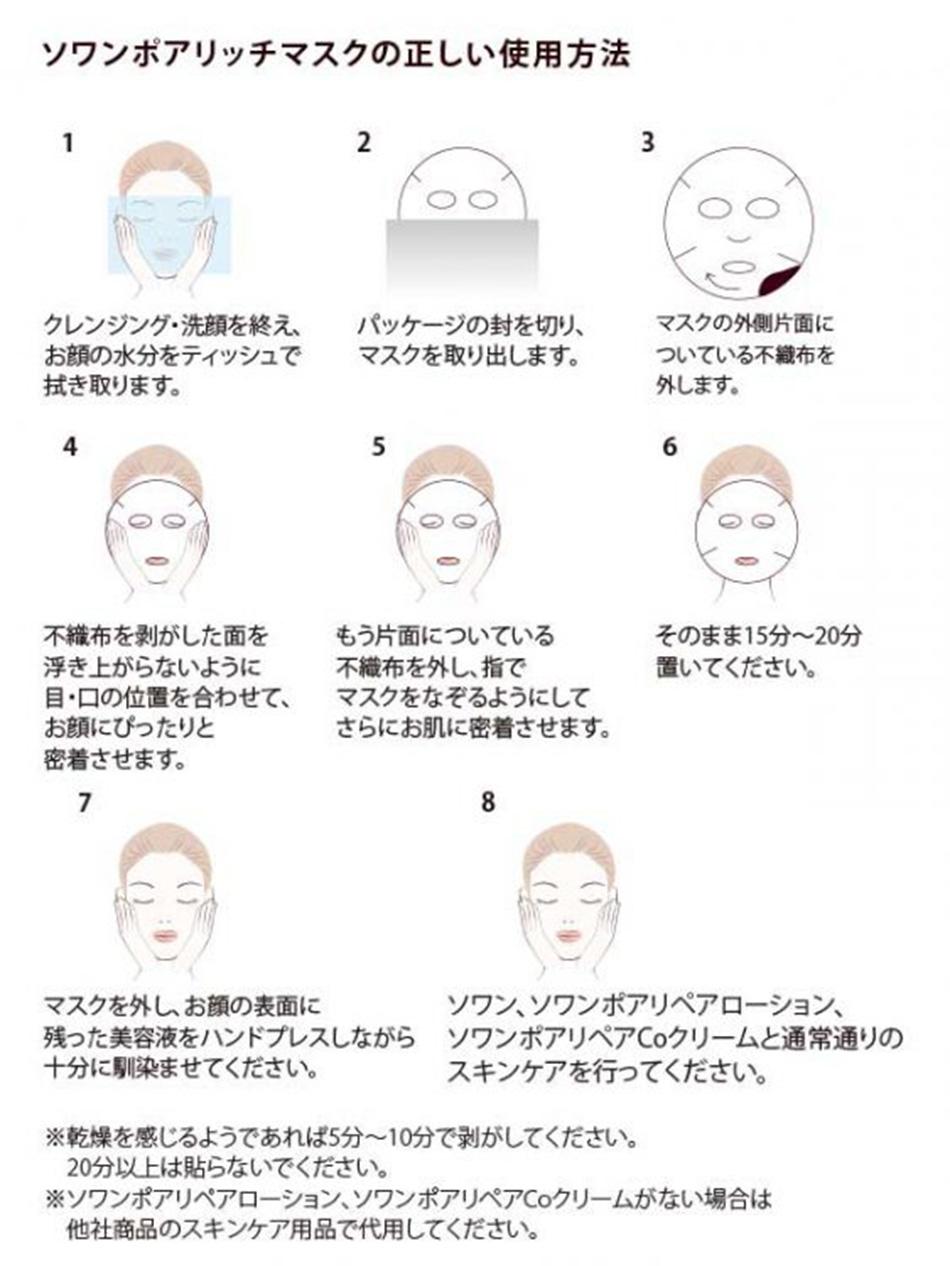 ソワンポアリッチマスクの正しい使い方